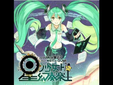 CosMo@Bousou-P - Hoshi No Shoujo To Gensou Rakudo (2012) *Full Album*