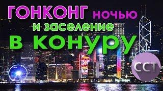 Отель-конура, двухэтажный автобус и ночной Гонконг. Сам Себе Турагент(Дисклеймер... Я никого не учу, я просто делюсь своим опытом! Если видео понравилось, не забудьте поставить..., 2016-03-12T19:42:46.000Z)