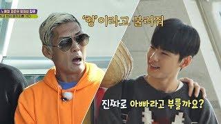 """차은우(Cha Eun Woo), 28살 많은 박준형(Park Joon hyung)에 """"아빠라고 부를까요?"""" 뭉쳐야 뜬다(Package tour)2 5회"""