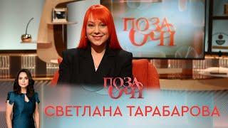 Светлана Тарабарова   «Позаочі»