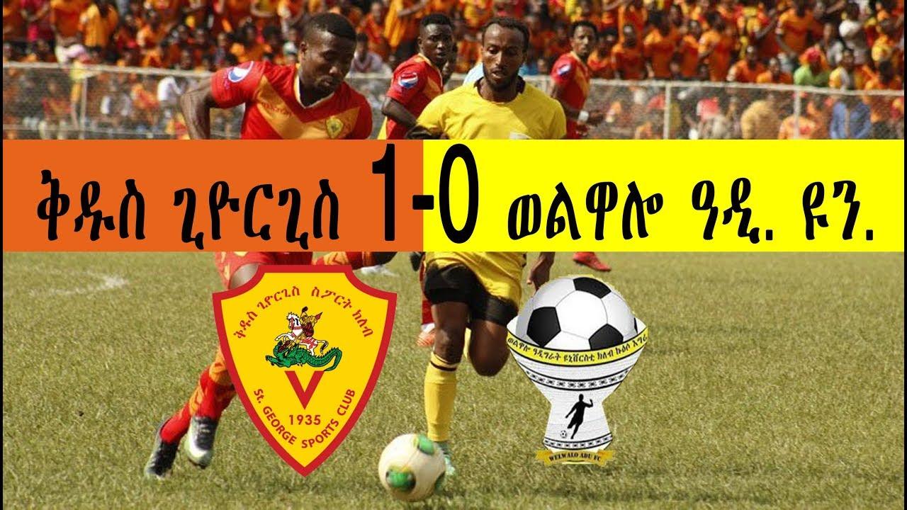 ቅዱስ ጊዮርጊስ 1-0 ወልዋሎ ዓዲ. ዩን. #Ethiopian Premier League 2018