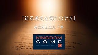 「祈る勇気を得たのです」第二サムエル7章 ー永遠に続く国の約束ー