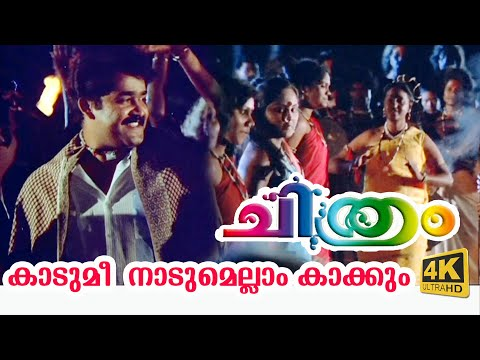 Kadume Nadumellam Lyrics - Chithram Malayalam Movie Songs Lyrics