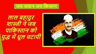 लाल बहादुर शास्त्री जीवन परिचय (भाषण ) (Lal bahadur shastri Bhashan biography in hindi)