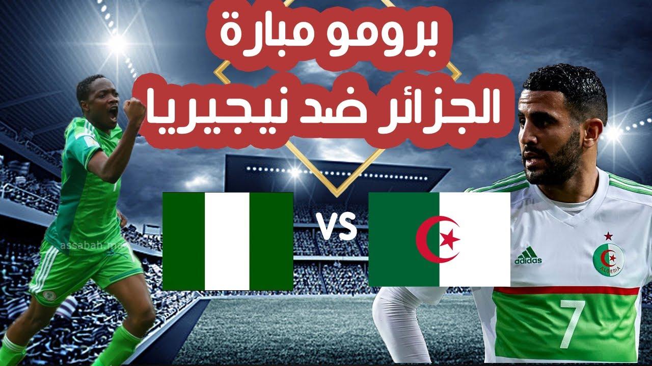 مباراة نيجيريا اليوم