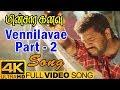 Minsara Kanavu Tamil Movie | Vennilavae (Part 2) Song | Video Songs 4K | Prabhu Deva | Kajol