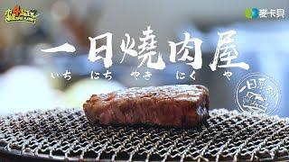 《一日系列第一百六十一集》本集高能注意!!建議搭配食物!!邰哥如何烤出一身好功夫-一日日式燒肉店