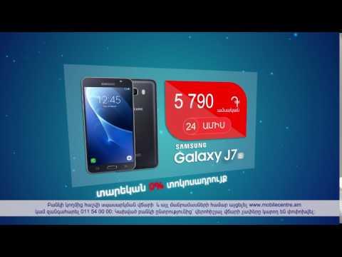 Samsung Galaxy J5 / Samsung Galaxy J7 - MOBILE CENTRE ARMENIA