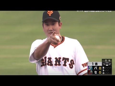 【菅野智之】これは止められない⁉菅野投手の気合が入った時の最高のピッチング!【巨人】