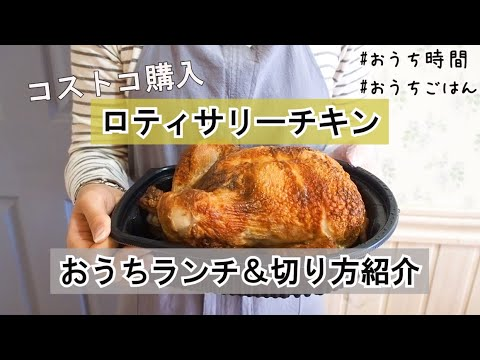 コストコ ロティサリー チキン 切り 方