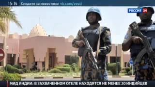 В Мали боевики захватили отель Radisson с большим количеством заложников