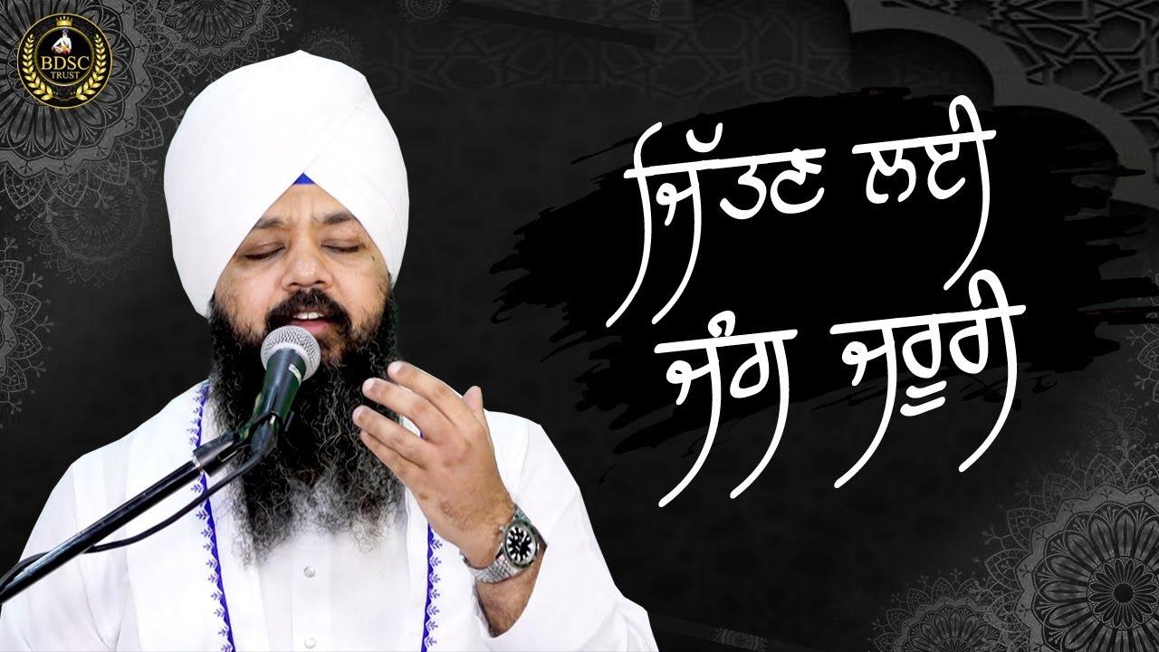 ਜਿੱਤਣ ਲਈ ਜੰਗ ਜਰੂਰੀ  To Win, A War Is Must Bhai Amandeep Singh Ji Bibi Kaulan Wale Motivational Video