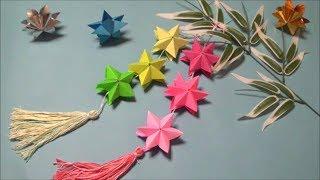 (折り紙)七夕飾り 星の作り方【DIY】(Origami) How to make Tanabata decorating stars