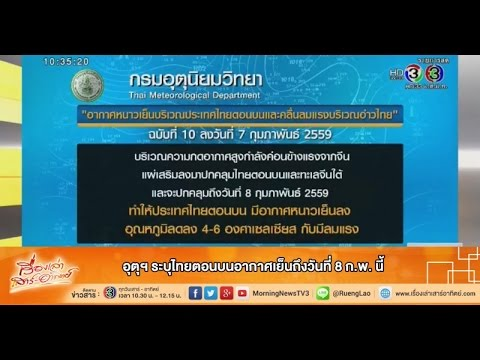 เรื่องเล่าเสาร์-อาทิตย์ อุตุฯ ระบุไทยตอนบนอากาศเย็นถึงวันที่ 8 ก.พ. นี้ (7ก.พ.59)