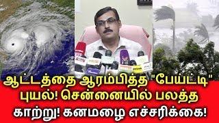 ஆட்டத்தை ஆரம்பித்த பேய்ட்டி புயல்! சென்னையில் பலத்த காற்று! Tamilnadu rain news | Piety Cyclone