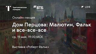 Дом Перцова: Малютин, Фальк и все-все-все / Онлайн-лекция / #TretyakovLIVE