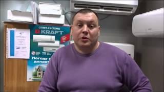видео Купить сплит систему Oasis в Краснодаре недорого