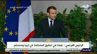 صدي البلد - مؤتمر صحفي للرئيس عبد الفتاح السيسي ونظيرة الفرنسي إيمانويل ماكرون Video