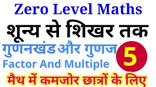 Basic Maths/ Zero level Maths Part 5 - शून्य से शिखर तक  for SSC CTET UPSI B.tech Medical and All