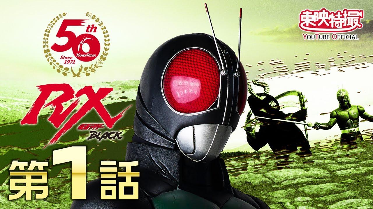 仮面ライダーBLACK RX 第01話[公式](仮面ライダー50周年記念)