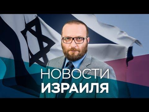 Новости. Израиль от 10.06.2019