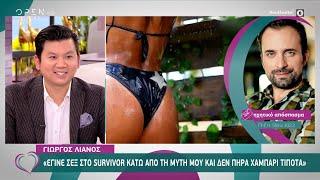 Λιανός: Έγινε σεξ στο survivor κάτω από τη μύτη μου και δεν πήρα χαμπάρι; | Ευτυχείτε! | OPEN TV