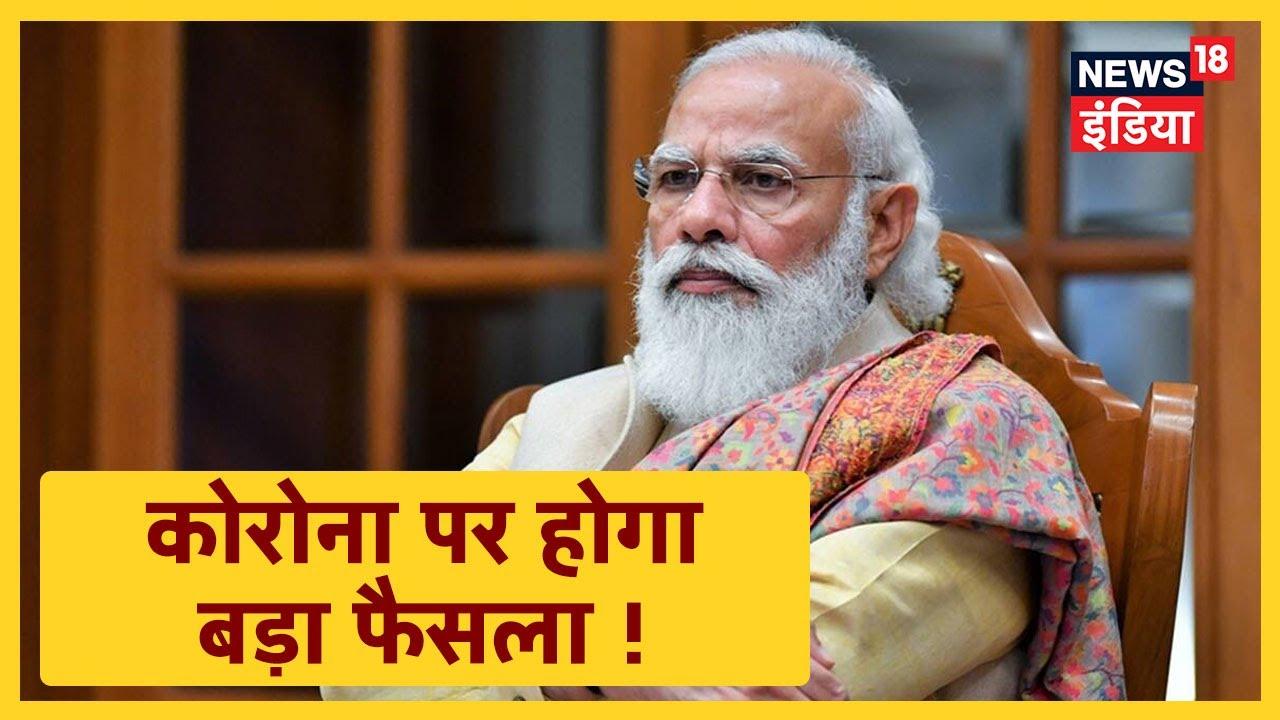 Corona पर PM Modi की आज अहम बैठक, Lockdown पर हो सकता है फैसला ! News18 India