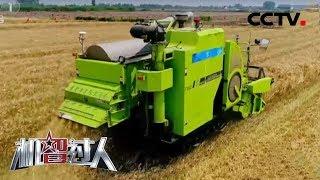 [机智过人第三季]无人农机对战最强农机手 开启农业黑科技时代| CCTV