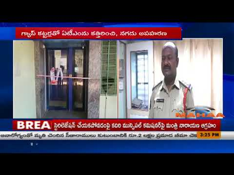 Syndicate Bank ATM Robbery in Yemmiganur   Kurnool District   Mahaa News