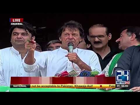 Imran Khan Addresses To Jalsa In Chakwal | 29 August 2017 | 24 News HD