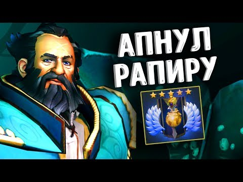 видео: АПНУЛ РАПИРУ КУНКА ДОТА 2 - attacker kunkka dota 2