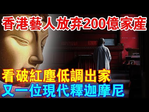 香港藝人捨棄200億家產,看破紅塵低調出家!墮落與修行隔著一本佛經!