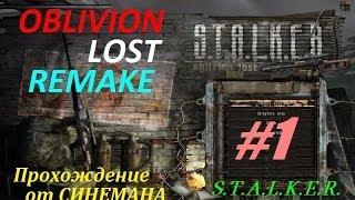 Прохождение S.T.A.L.K.E.R. Oblivion Lost Remake   1 серия   Посылка для Жабы и Жабий Глаз