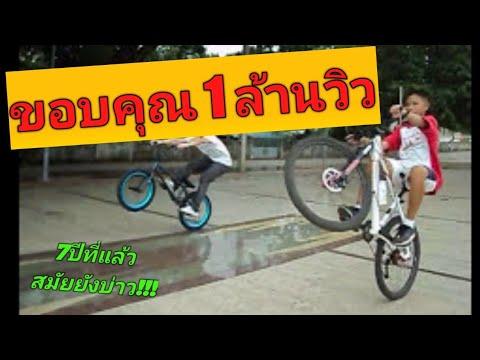 เด็ก ป.6 ยกล้อจักรยาน