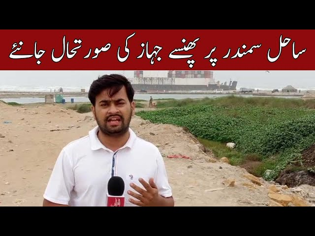 What Is The Situation Of The Ship Stranded On Karachi Coast?