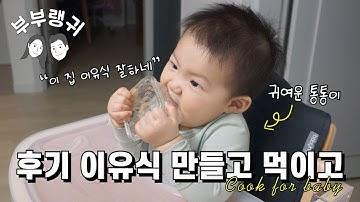 후기 냄비 이유식 만들고 먹이고 | 생후 9개월 이유식 먹방 | 이유식 큐브 만들기 | 끝까지 잘 먹어줘
