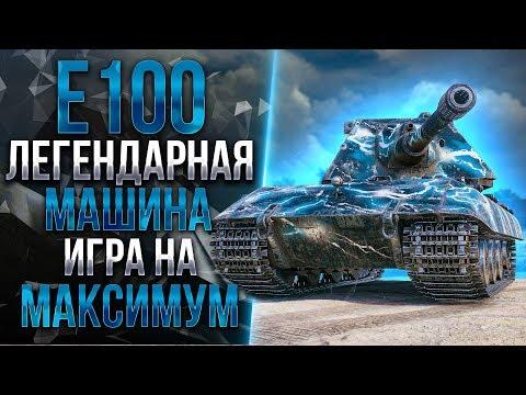 E100 - КЛАССИЧЕСКИЙ