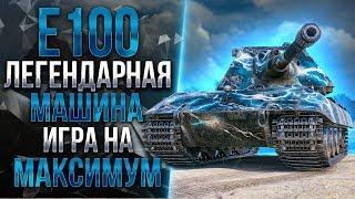E100 - КЛАССИЧЕСКИЙ ТЯЖЕЛЫЙ ТАНК