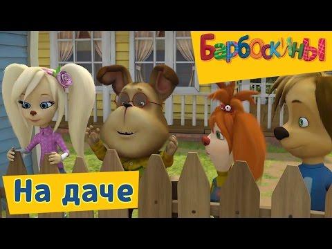 На даче мультфильм