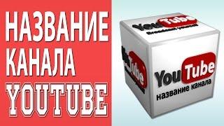 Название канала на YouTube: маленькая хитрость про название канала для бизнеса