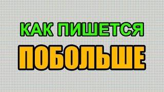 видео: Как правильно пишется слово ПОБОЛЬШЕ по-русски