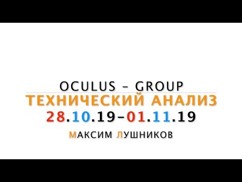 Технический обзор рынка Форекс на неделю: 28.10.19 - 01.11.19 от Максима Лушникова