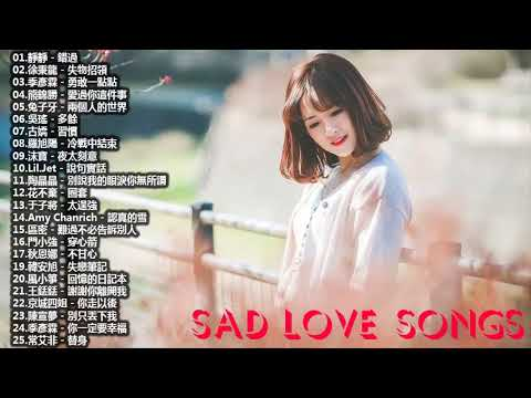 25 Best of Chinese Song Heard most Song Of 2018 ❤  Most Popular Songs 2018 | Sad Love Song 2018 ♪