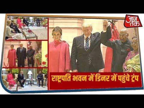 राष्ट्रपति कोविंद के डिनर में पहुंचे डोनाल्ड ट्रंप, पीएम मोदी भी मौजूद