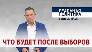 Кто сделал выборы в Севастополе / Реальная политика