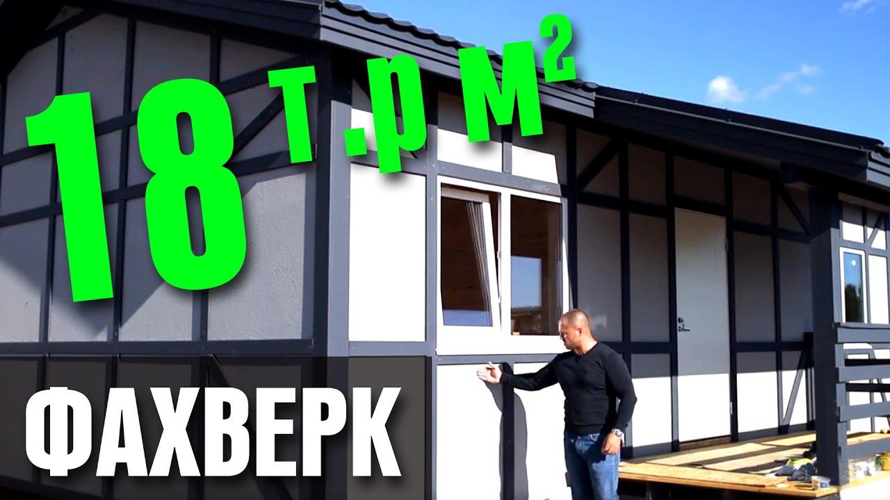 ФАХВЕРК ДОСТУПНЫЙ КАЖДОМУ от 18 тр за м2