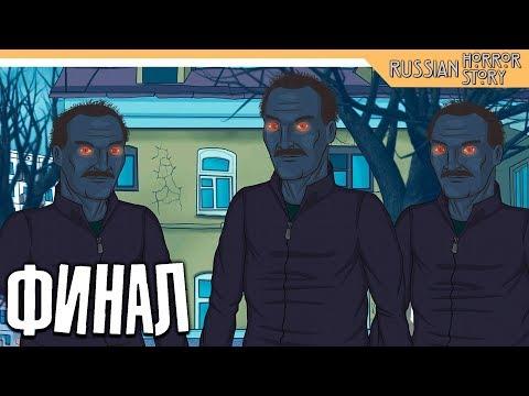 КАННИБАЛЫ В РОССИИ - ХОРРОР - ДВЕ КОНЦОВКИ