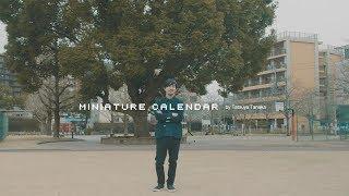 田中達也、ミニチュア、ミニチュアカレンダー、