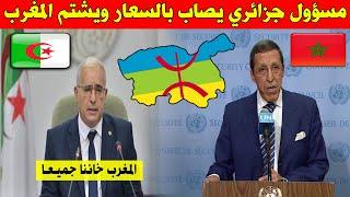 عاجل .. رئيس مجلس الشعب الجزائري يصاب بالسعار ويهاجم المغرب بطريقة وقحة !