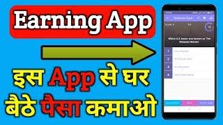 Best Earning App for Android Mobile | Quiz App to Earn Money | TestBucks